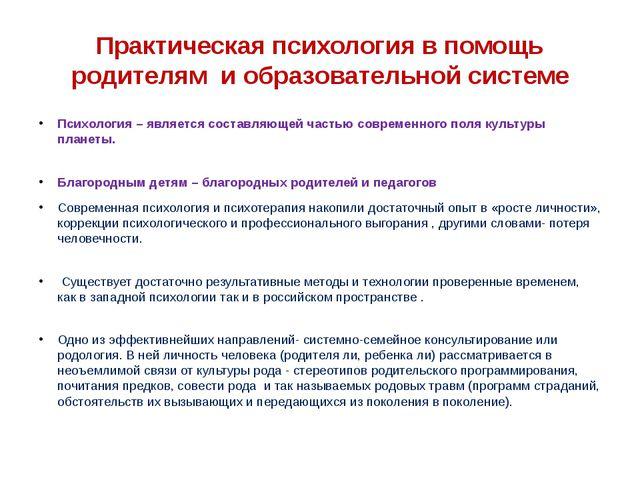 Практическая психология в помощь родителям и образовательной системе Психолог...