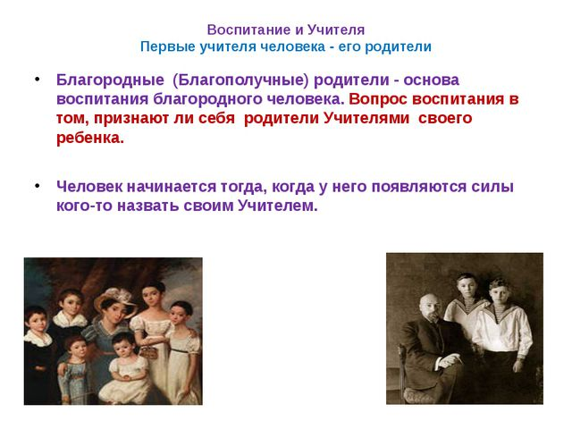 Воспитание и Учителя Первые учителя человека - его родители Благородные (Благ...