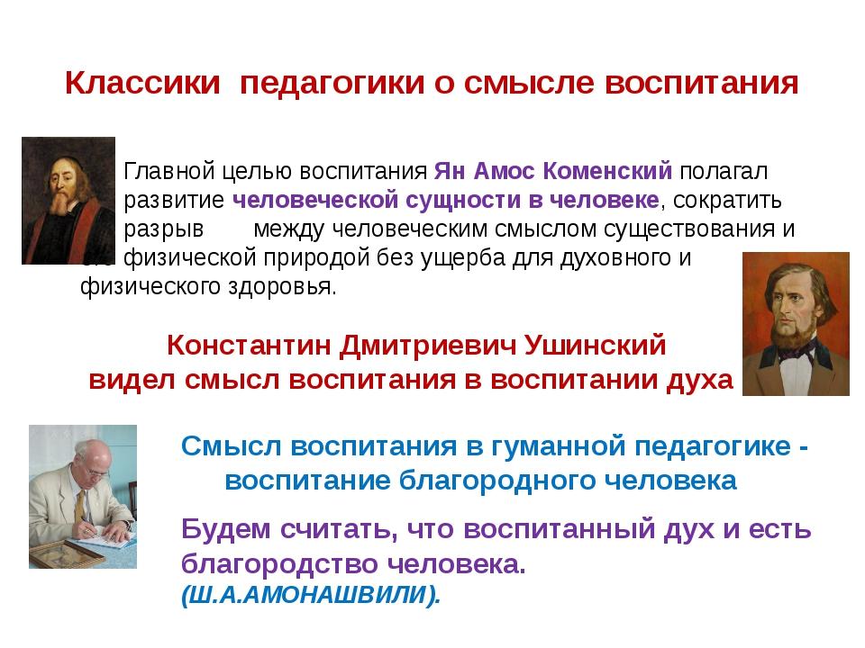 Классики педагогики о смысле воспитания Главной целью воспитания Ян Амос Ком...