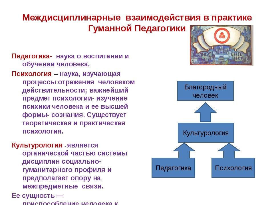 Междисциплинарные взаимодействия в практике Гуманной Педагогики Педагогика Пс...