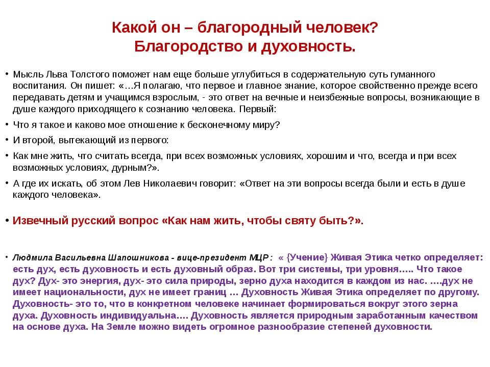 Какой он – благородный человек? Благородство и духовность. Мысль Льва Толстог...