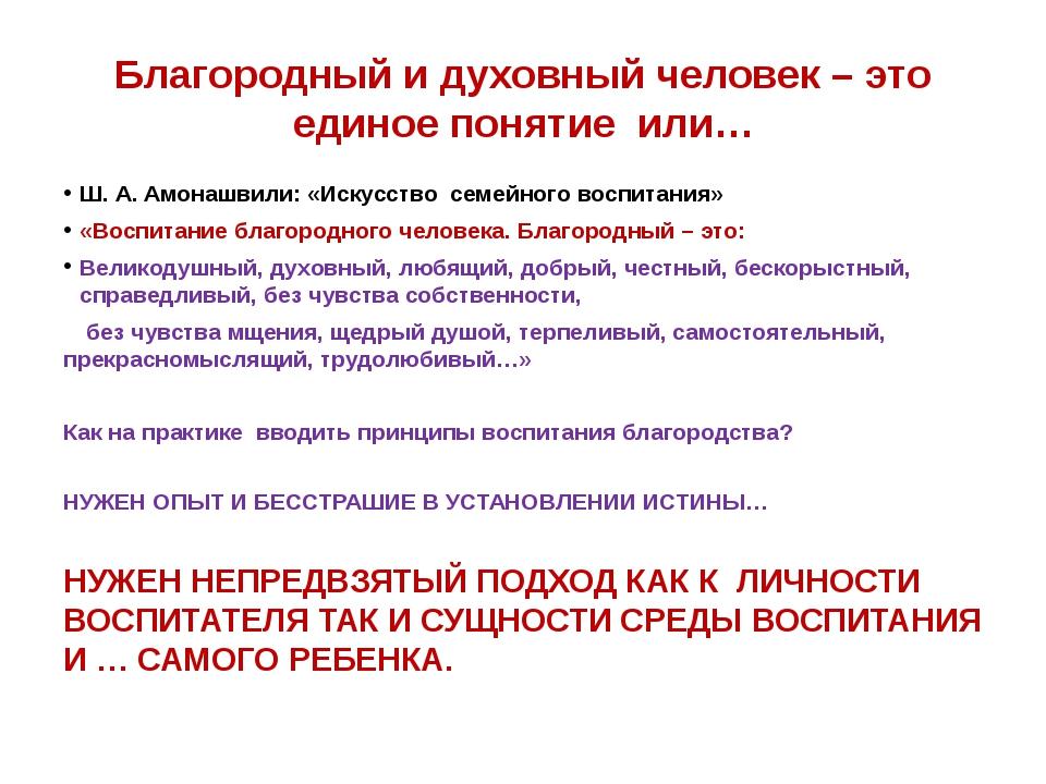 Благородный и духовный человек – это единое понятие или… Ш. А. Амонашвили: «И...