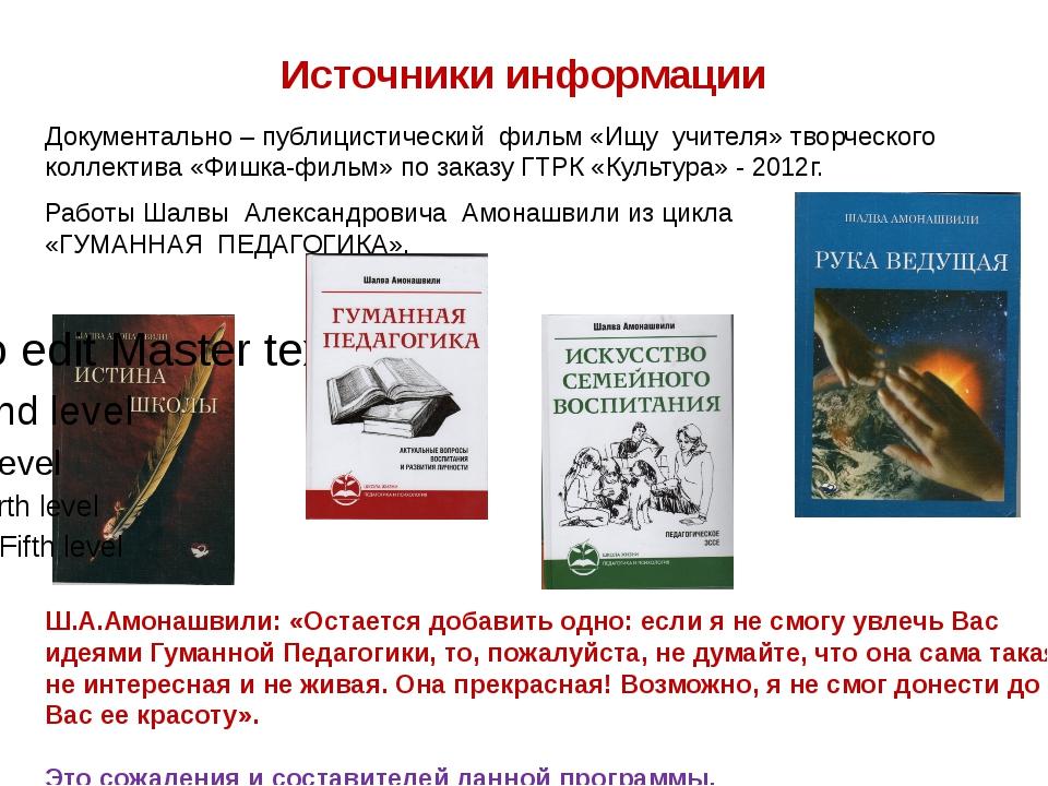 Источники информации Документально – публицистический фильм «Ищу учителя» тво...