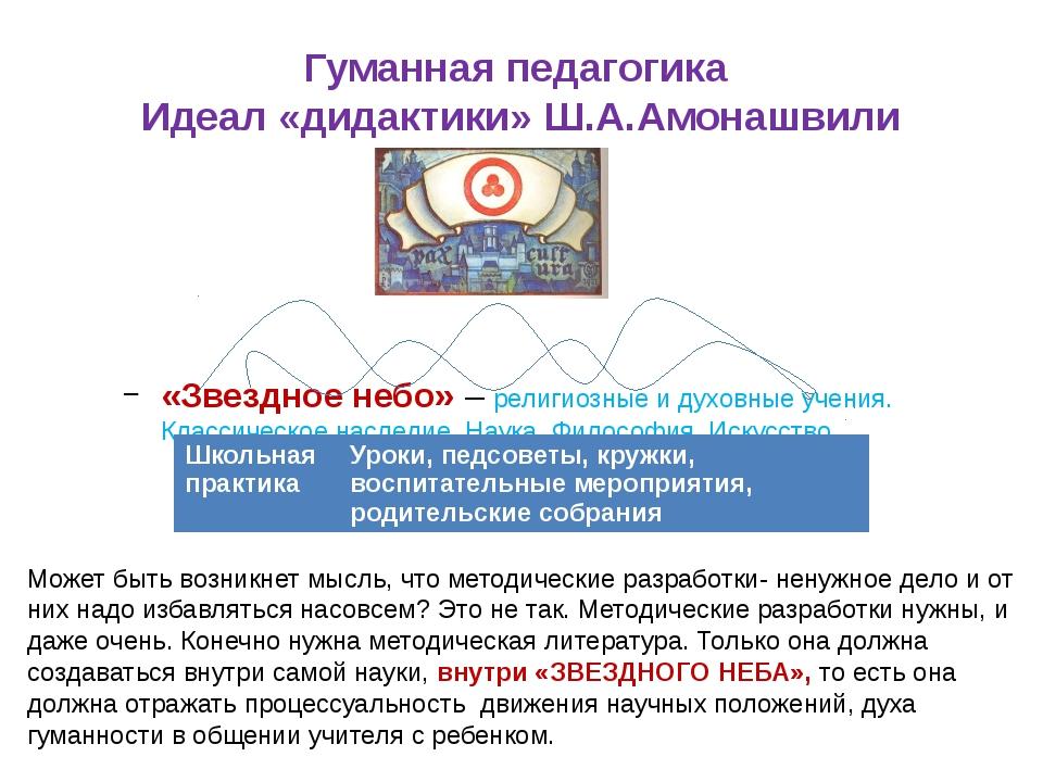 Гуманная педагогика Идеал «дидактики» Ш.А.Амонашвили «Звездное небо» – религи...
