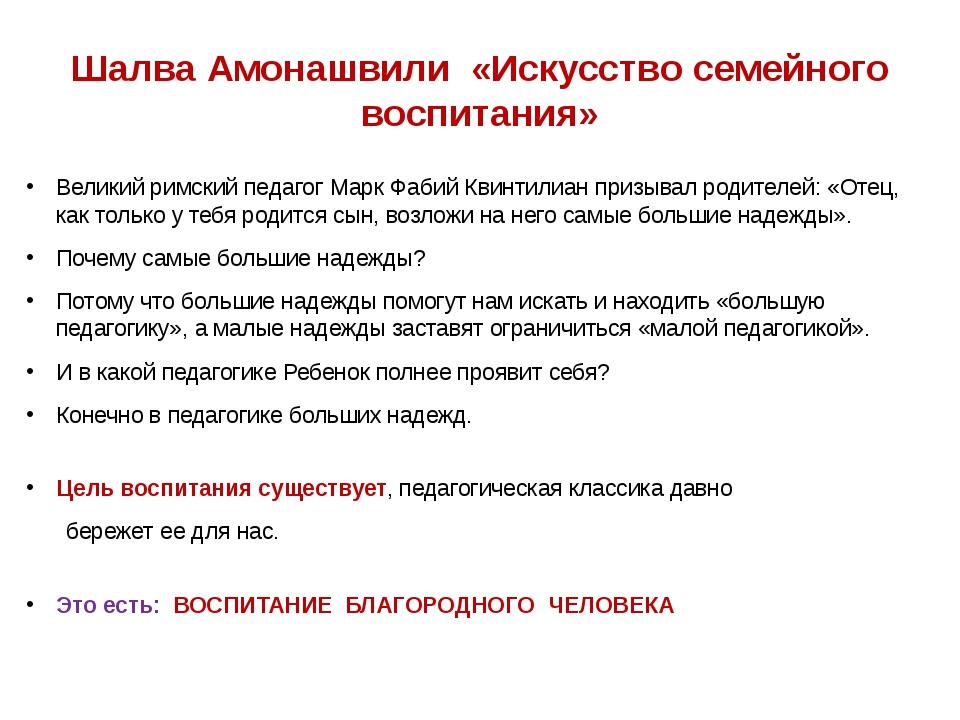 Шалва Амонашвили «Искусство семейного воспитания» Великий римский педагог Мар...