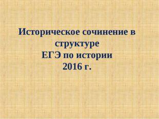 Историческое сочинение в структуре ЕГЭ по истории 2016 г.
