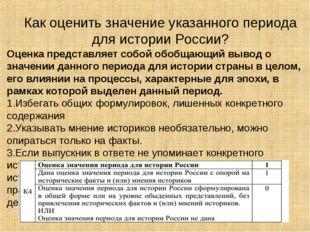 Как оценить значение указанного периода для истории России? Оценка представля