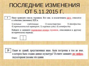 ПОСЛЕДНИЕ ИЗМЕНЕНИЯ ОТ 5.11.2015 Г.