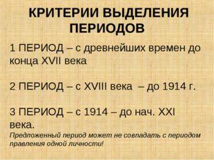 КРИТЕРИИ ВЫДЕЛЕНИЯ ПЕРИОДОВ 1 ПЕРИОД – с древнейших времен до конца XVII век