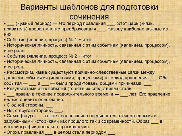 Варианты шаблонов для подготовки сочинения • ___ (нужный период) — это период...