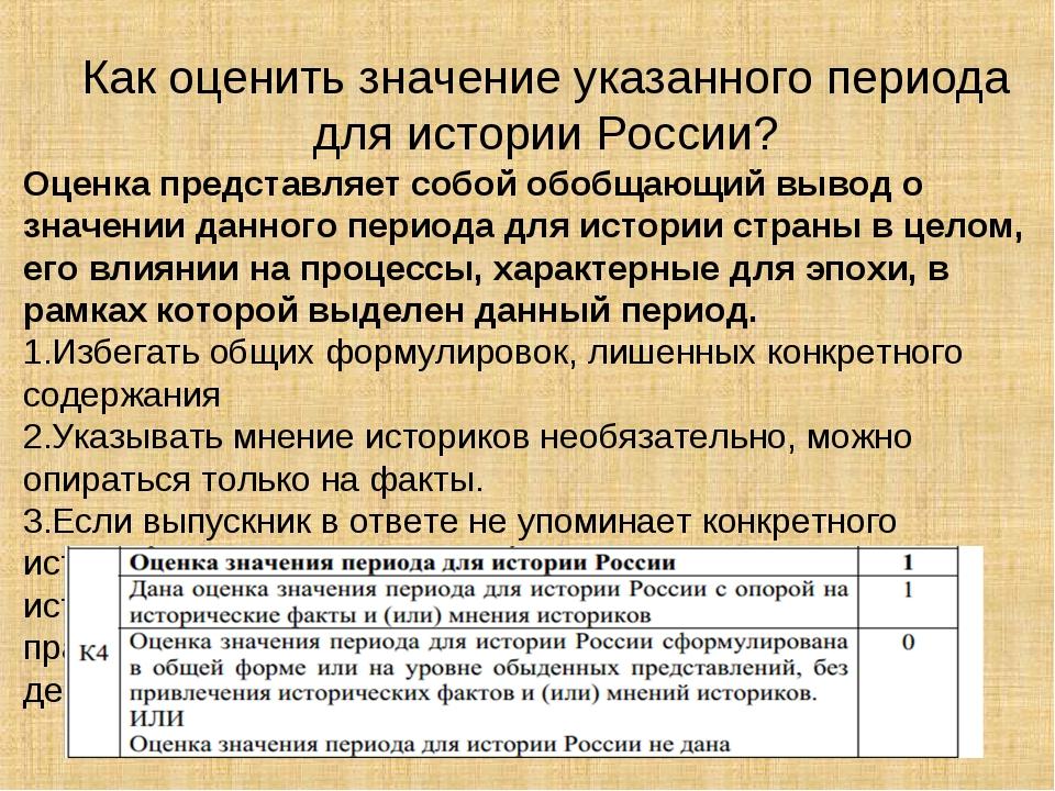 Как оценить значение указанного периода для истории России? Оценка представля...