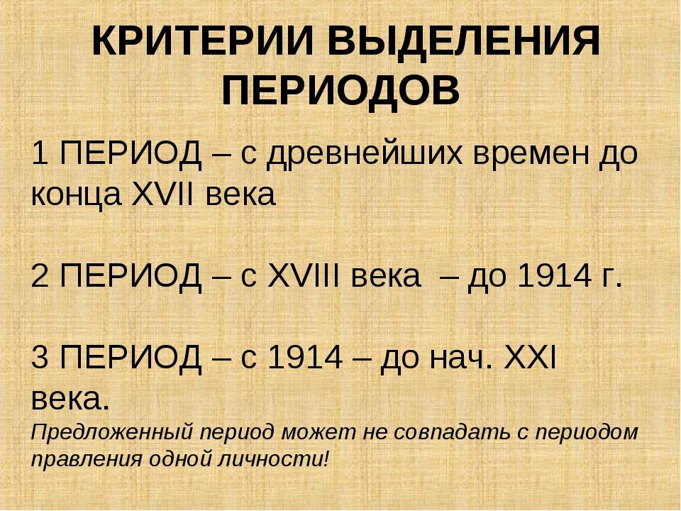 КРИТЕРИИ ВЫДЕЛЕНИЯ ПЕРИОДОВ 1 ПЕРИОД – с древнейших времен до конца XVII век...