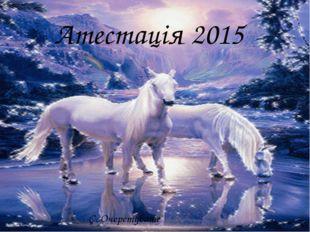 Атестація 2015 С. Очеретувате