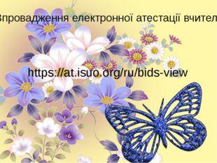 Впровадження електронної атестації вчителів https://at.isuo.org/ru/bids-view