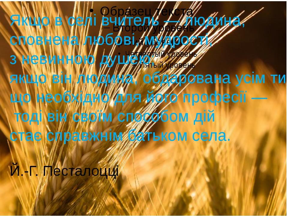 Якщо в селі вчитель — людина, сповнена любові, мудрості, з невинною душею; я...
