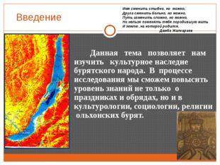 Введение Данная тема позволяет нам изучить культурное наследие бурятского нар