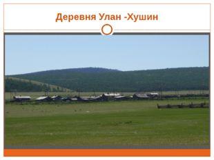 Деревня Улан -Хушин