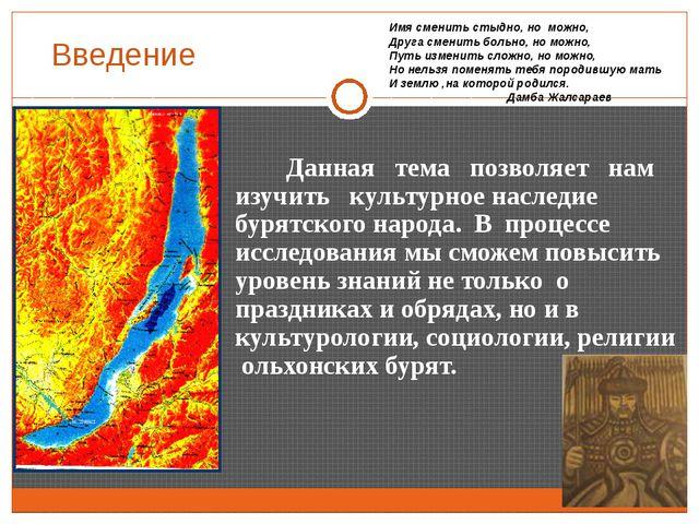 Введение Данная тема позволяет нам изучить культурное наследие бурятского нар...