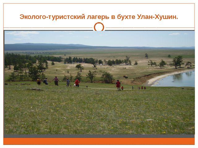 Эколого-туристский лагерь в бухте Улан-Хушин.