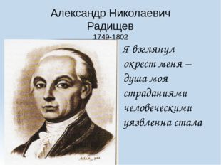 Александр Николаевич Радищев 1749-1802 Я взглянул окрест меня – душа моя стра
