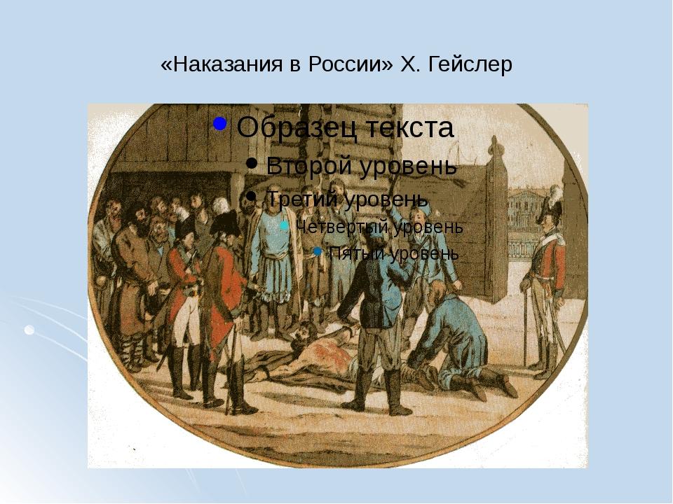 «Наказания в России» Х. Гейслер
