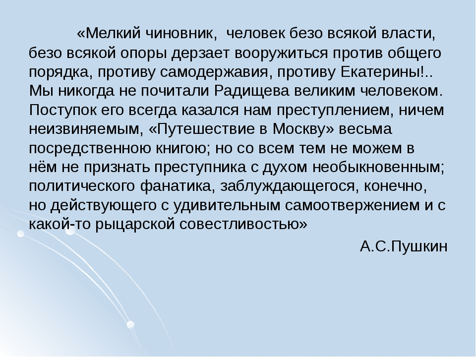 «Мелкий чиновник, человек безо всякой власти, безо всякой опоры дерзает во...