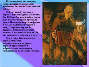 Песни военных лет по праву можно назвать музыкальной летописью Великой Отечес