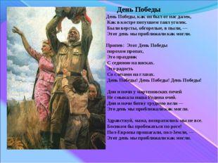 День Победы День Победы, как он был от нас далек, Как в костре потухшем тая