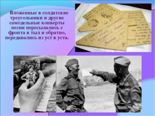 Вложенные в солдатские треугольники и другие самодельные конверты песни пере