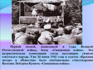 Первой песней, написанной в годы Великой Отечественной войны, была «Священна