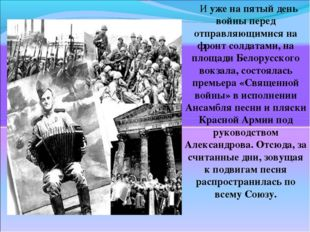 И уже на пятый день войны перед отправляющимися на фронт солдатами, на площад