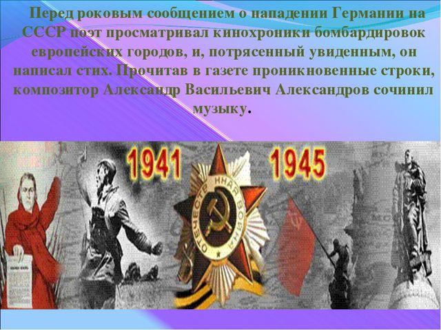 Перед роковым сообщением о нападении Германии на СССР поэт просматривал кинох...