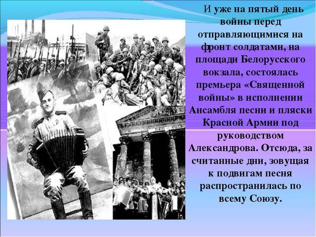 И уже на пятый день войны перед отправляющимися на фронт солдатами, на площад...