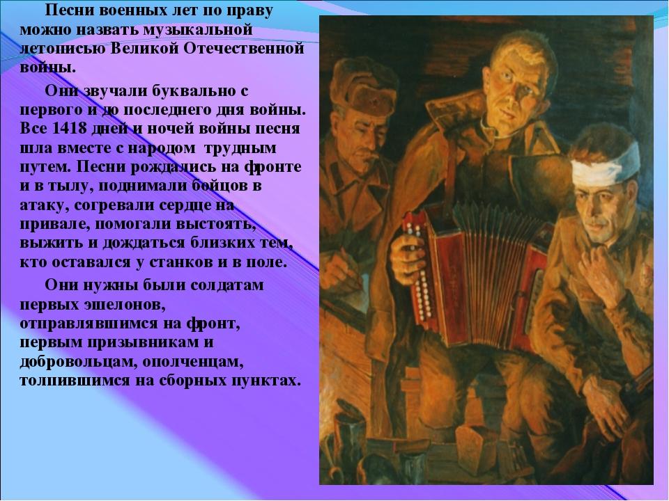 Песни военных лет по праву можно назвать музыкальной летописью Великой Отечес...
