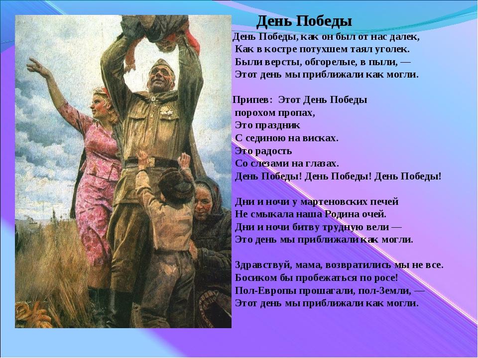 День Победы День Победы, как он был от нас далек, Как в костре потухшем тая...