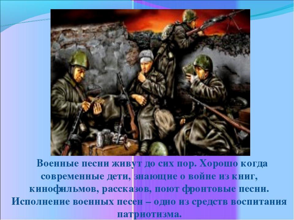 Военные песни живут до сих пор. Хорошо когда современные дети, знающие о войн...