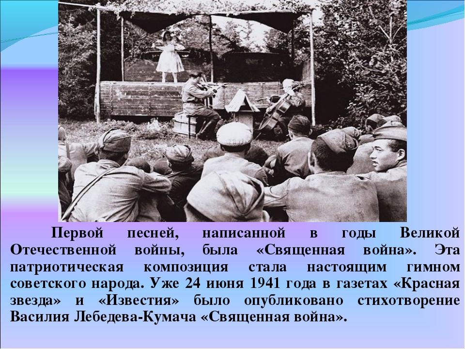 Первой песней, написанной в годы Великой Отечественной войны, была «Священна...