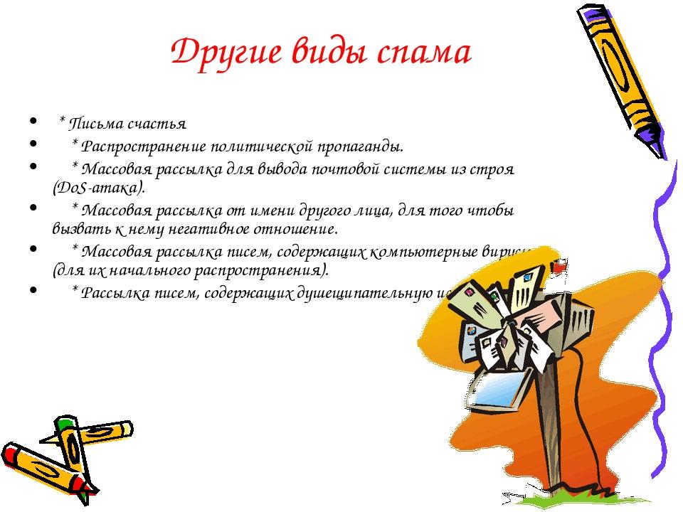 Другие виды спама * Письма счастья * Распространение политической пропаганды....
