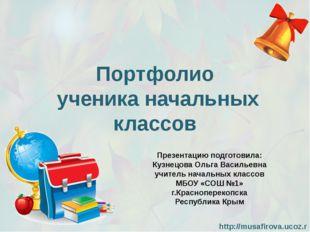 Портфолио ученика начальных классов Презентацию подготовила: Кузнецова Ольга