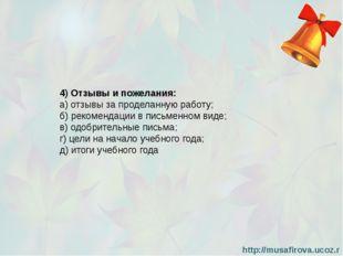 4) Отзывы и пожелания: а) отзывы за проделанную работу; б) рекомендации в пи