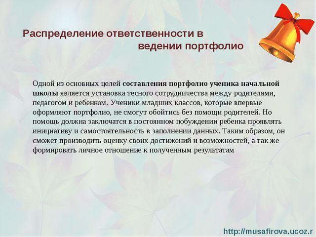 Распределение ответственности в ведении портфолио Одной из основных целейсос...