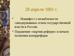 28 апреля 1881 г. Манифест о незыблемости самодержавных основ государственной