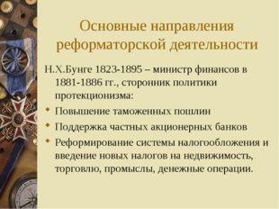 Основные направления реформаторской деятельности Н.Х.Бунге 1823-1895 – минист