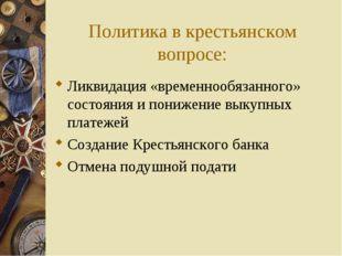 Политика в крестьянском вопросе: Ликвидация «временнообязанного» состояния и