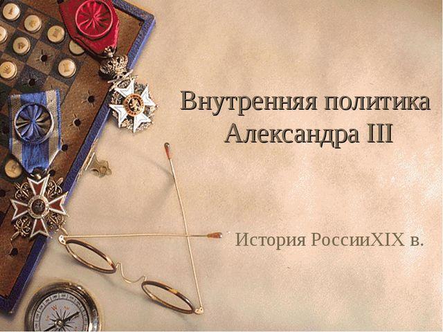 Внутренняя политика Александра III История РоссииXIX в.