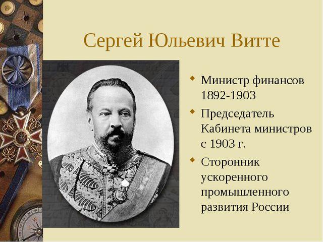Сергей Юльевич Витте Министр финансов 1892-1903 Председатель Кабинета министр...