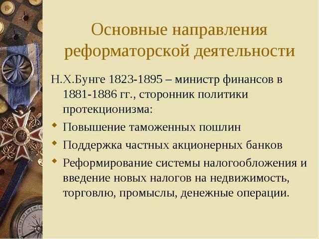 Основные направления реформаторской деятельности Н.Х.Бунге 1823-1895 – минист...