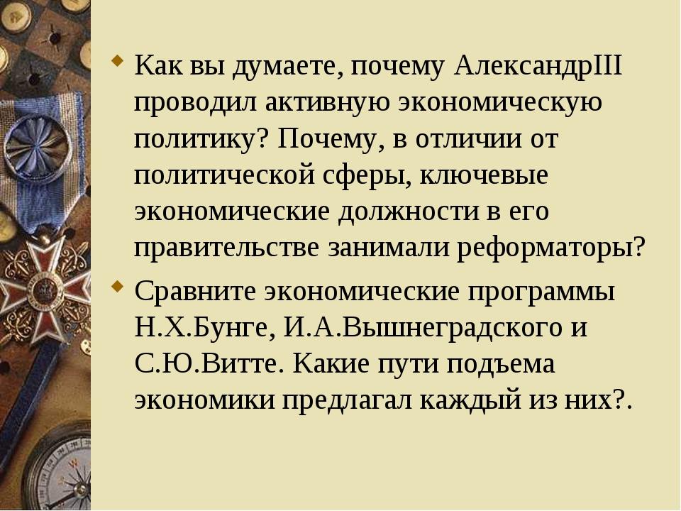 Как вы думаете, почему АлександрIII проводил активную экономическую политику?...
