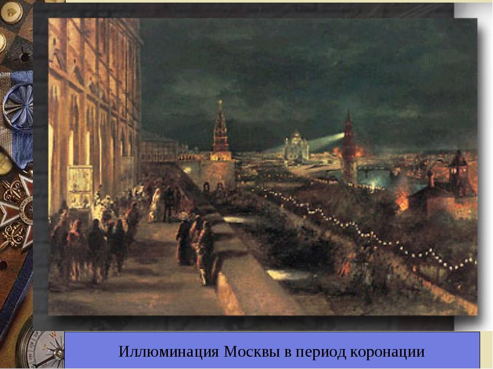 Иллюминация Москвы в период коронации