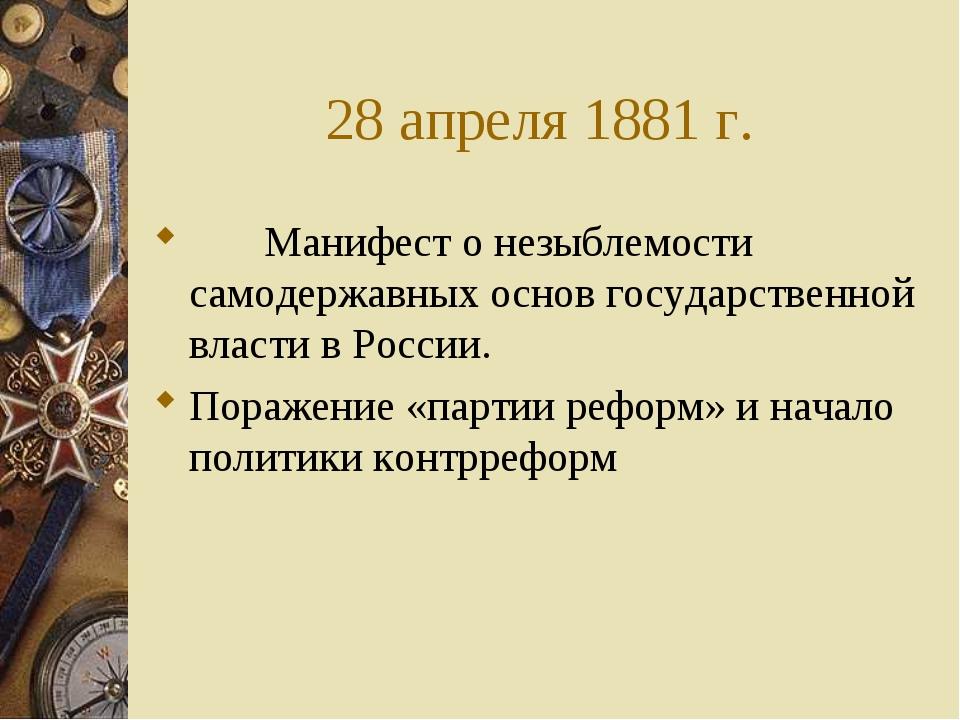 28 апреля 1881 г. Манифест о незыблемости самодержавных основ государственной...